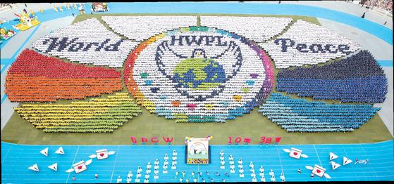 지난 18일 인천 아시아드주경기장에서 '9.18 평화 만국회의 4주년 기념식'이 열렸다.