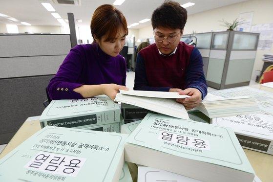 서울 세종로 정부서울청사에서 공무원들이 2017년 공직자 정기재산변동사항 공개 목록을 살펴보고 있다. [중앙포토]