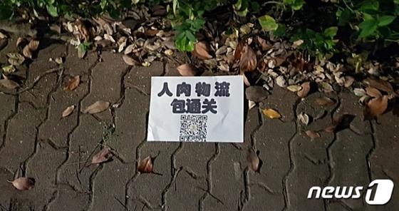 제주국제공항 인근에서 발견된 홍보 전단지에 '人肉物流 包通关(인육물류 포통관)'이라는 글씨와 함께 QR코드가 담겨 있다. [사진 독자 제공, 뉴스1]