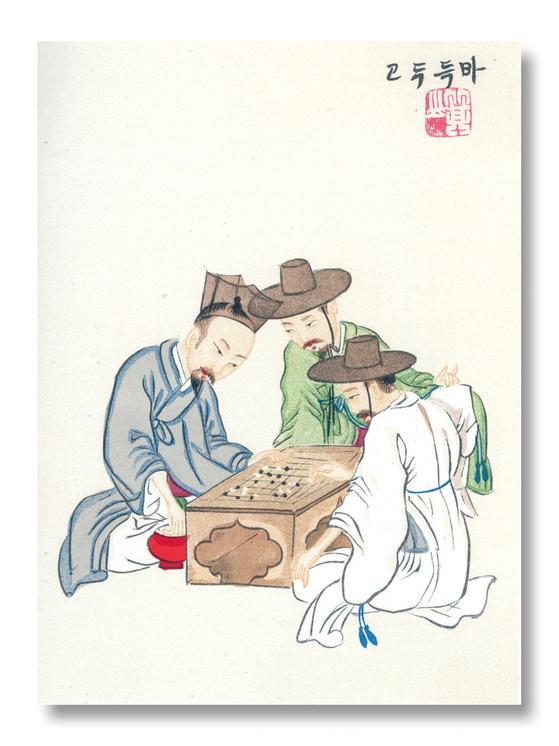 1895년 외국에 최초로 소개한 '한국의 놀이' 바둑. 조선말 풍속화가 김준근 그림. 옛 선비들은 바둑을 '난가'나 '오로삼매'라고 불렀다. 둘 다 바둑이 삼매경에 빠지게 할 만큼 재미있음을 암시한다. [중앙포토]
