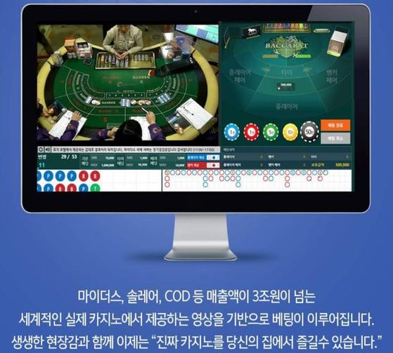 김씨가 제작한 자체 도박프로그램 '마징가'를 통해 구현된 온라인도박 사이트의 모습. 서울지방경찰청 광역수사대 제공