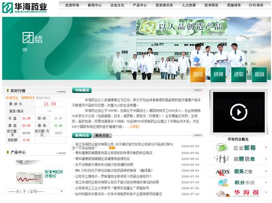 """미국 FDA가 전면 수입 금지를 선언한 중국 제약사 제지앙 화와이의 홈페이지. FDA는 공장 점검 후 """"불순물 생성 원인이 밝혀질 때까지 수입을 전면 금지한다""""고 밝혔다. [제지앙 화와이 홈페이지 캡쳐]"""