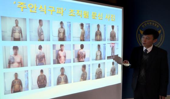 2014년 경찰 브리핑 당시 인천 주안식구파 조직원들 모습 [연합뉴스]