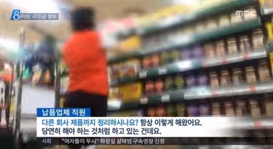 MBC정상화위원회는 납품업체 직원이 타사 물품을 강제로 정리하는 모습으로 묘사된 화면은 일상적인 정리 장면으로 드러났다고 밝혔다. [사진 MBC]