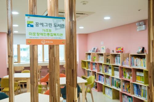 꿈에그린 도서관 76호점 전경