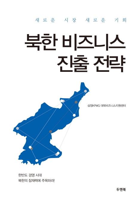 북한 비즈니스 진출 전략: 새로운 시장 새로운 기회, 삼정KPMG 대북비즈니스지원센터 지음, 두앤북