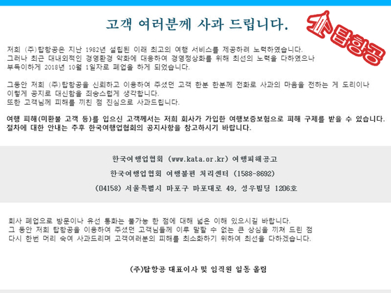 10월 1일 공식 폐업을 선언한 탑항공의 홈페이지 공지 내용. [사진 탑항공 홈페이지 캡처]