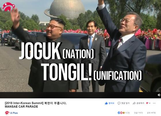아리랑TV의 남북정상회담 영상 중 가장 많은 조회수를 기록한 '만세! 카 퍼레이드'의 한 장면. [아리랑TV 제공]