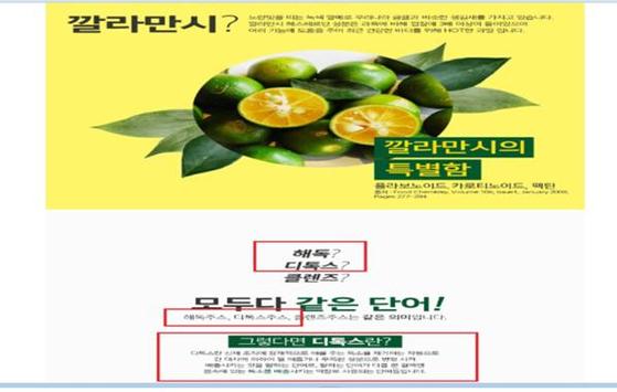 허위, 과대 광고했다가 식약처에 적발된 주스 제품 광고 [식약처]