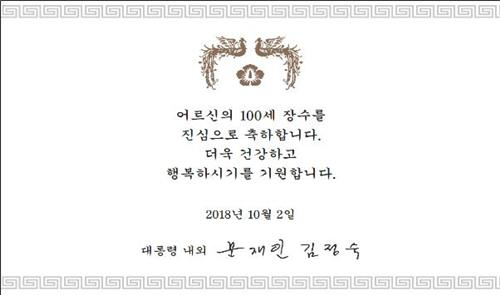 문재인 대통령과 부인 김정숙 여사가 보낸 축하카드 [보건복지부=연합뉴스]