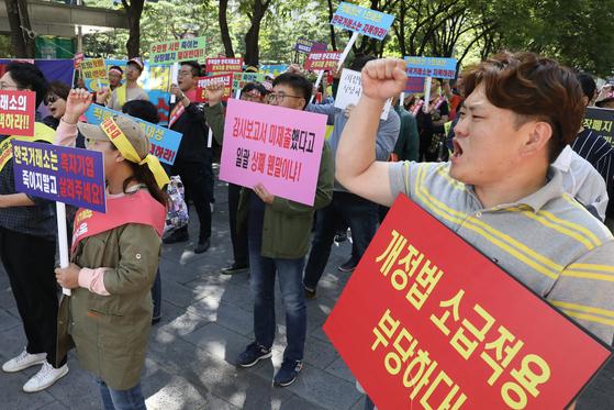 지난달 26일 서울 영등포구 여의도 한국거래소 앞에서 열린 코스닥 12개사 상장폐지 반대 집회.[뉴스1]