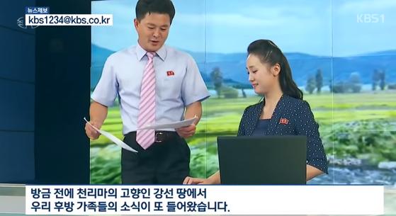 30일 북한 조선중앙TV 방송. [KBS 캡처]