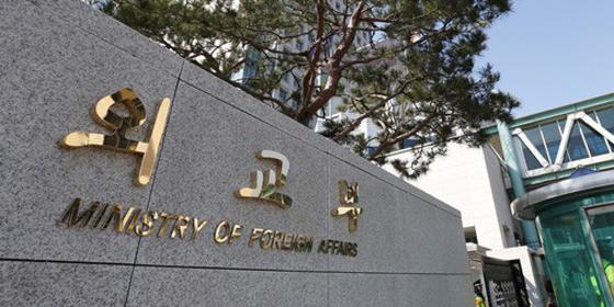 외교부 청사 모습. [연합뉴스]