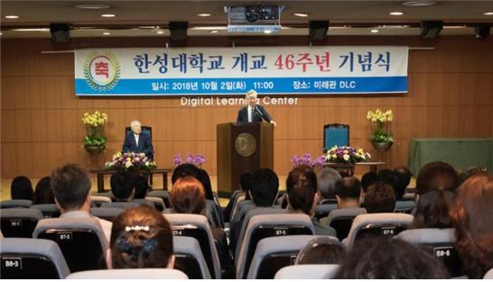 (한성대 개교 46주년 기념식 전경)