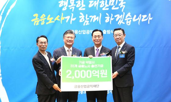 [경제 브리핑] 금융권 노사 공동기금 '금융산업공익재단' 출범