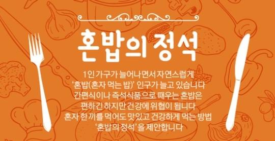 혼밥의정석