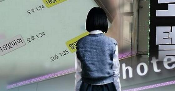 미성년자 성매매 이미지[연합뉴스]