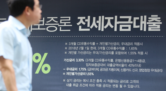 서울 시내 한 시중은행 앞에 전세자금대출 홍보 현수막이 부착돼 있다.(연합뉴스)