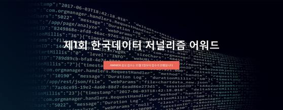 한국 데이터저널리즘 어워드 홈페이지 캡처