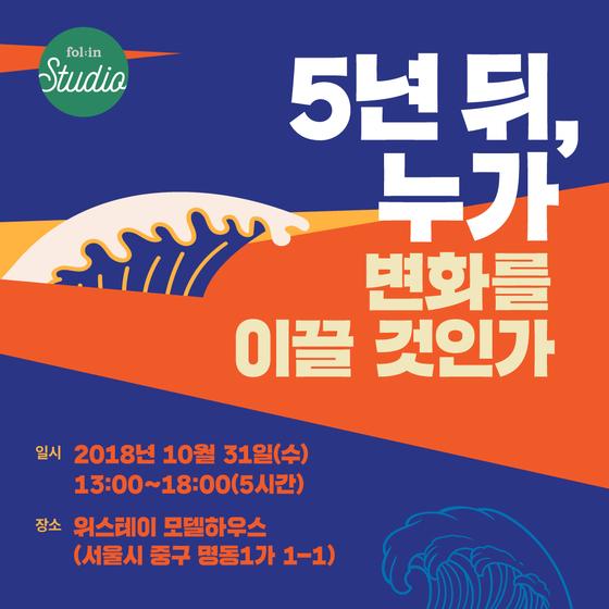 지식 플랫폼 폴인이 주최하는 10월의 폴인스튜디오 <5년 뒤 누가 변화를 이끌 것인가>가 31일 서울 명동에서 열린다.