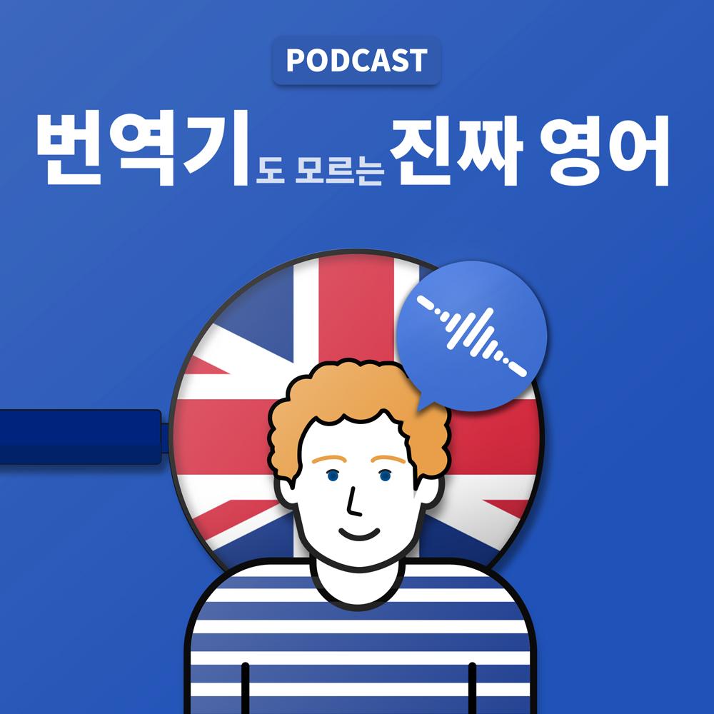 [번역기도 모르는 진짜 영어]    5.   '파이팅!'을 영어로 하면?