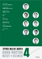 중앙일보플러스 지음 중앙북스 200쪽, 1만5000원