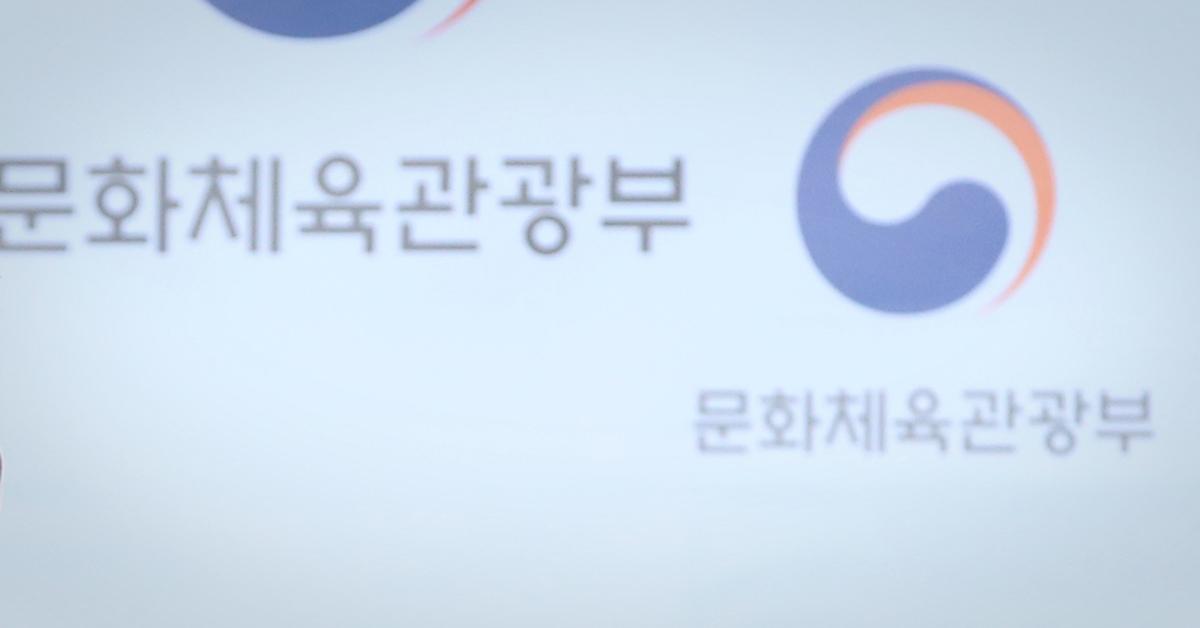 문화체육관광부 M I. [중앙포토]