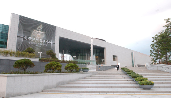국립중앙박물관.[중앙포토]