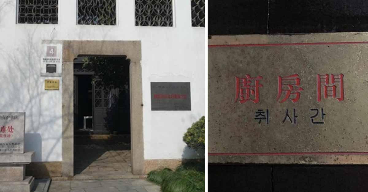 중국 자싱시에 있는 김구피난처. [사진 서경덕 교수 제공]