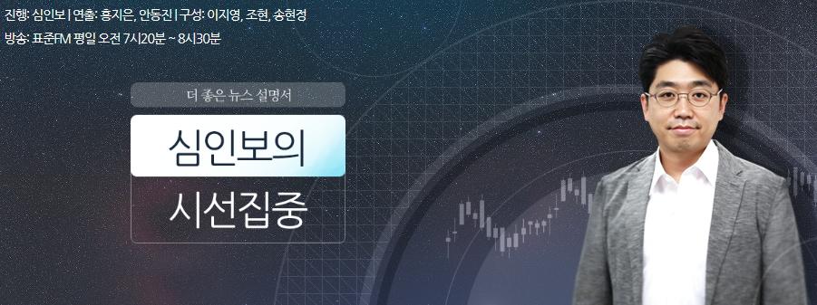 [사진 MBC 라디오 '심인보의 시선집중' 홈페이지]