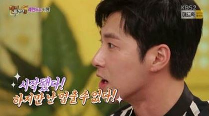 Photo from KBS 'Happy Together' screenshot