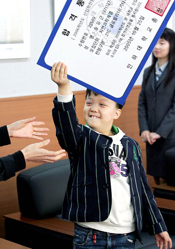 2005년 10월 국내 최연소로 인하대 수시모집에 합격한 송유근군. [연합뉴스]