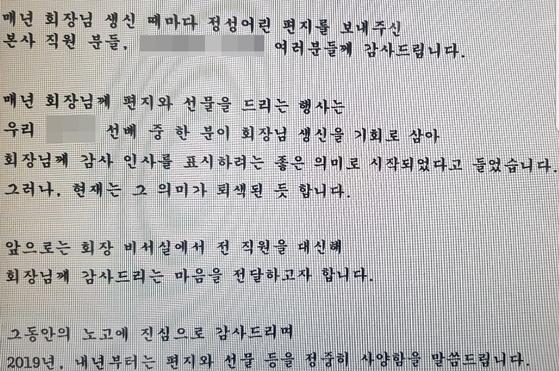 A사 [사진 A사 직원 제공]