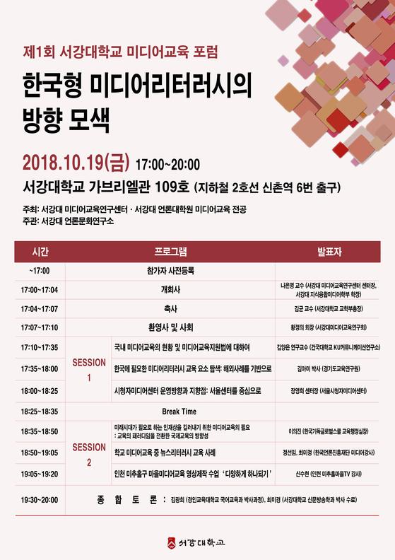 한국 미디어 교육 방향은...서강대 미디어교육 포럼 개최