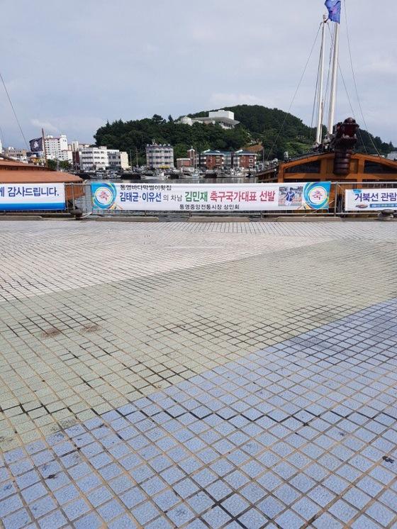 지난해 고향 통영에 내걸린 김민재 응원 현수막. [사진 김민재]
