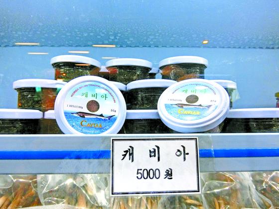 평양 대동강수산물식당에서 판매 중인 캐비어. 북한 근로자의 한달 월급(기본급)을 훌쩍 넘는다. 평양=이정민 기자