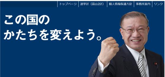 미야코시 미쓰히로 영토담당 장관 [사진 미야코시 미쓰히로 홈페이지]