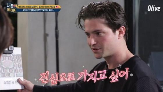 Photo from Olve 'Seoul Mate' screenshot