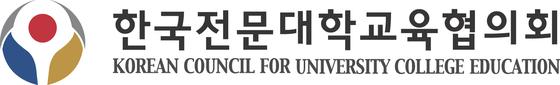 """""""전문대, 자율적 직업교육 품질관리 한층 강화"""""""