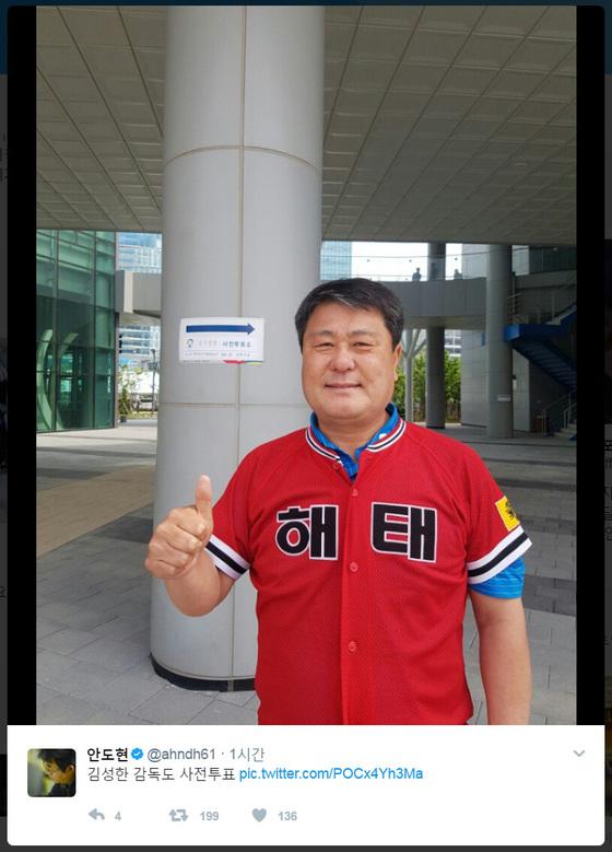 김성한 전 감독이 2017년 대선당시 올린 사전투표 인증샷. 안도현 시인 트위터에 올라온 사진이다.