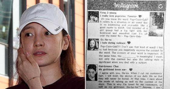 걸그룹 카라 출신 가수 겸 배우 구하라. 오른쪽 사진은 '구하라 사건'을 소재로 다룬 한 고교 영어시험 지문. [뉴스1ㆍ독자제보]