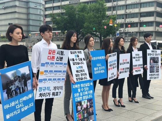 지난 5월 22일 서울 광화문 광장에서 회사의 '부당해고'를 주장하며 철회를 촉구하는 MBC 계약직 아나운서들.[중앙포토]
