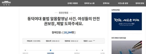 13일 청와대 국민청원 게시판에 올라온 동덕여대 알몸남 사건 수사 촉구 글. [청와대 게시판 캡처]