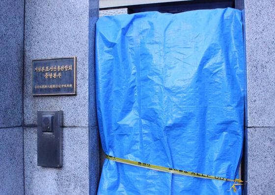 지난 2월 23일 새벽 일본 우익들의 총격 사건이 발생한 일본 도쿄 지요다구 재일조선인총연합회(조선총련) 중앙본부 모습. 사진 속 파란색 막으로 가려져 있는 부분은 총탄을 맞은 정문의 일부다. [연합뉴스]