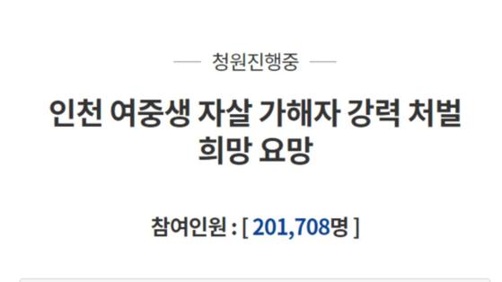 지난달 19일 청와대 국민청원 게시판에 올라온 '인천 여중생 자살 가해자 강력 처벌 희망 요청' 청원이 14일 20만 명 이상의 동의를 확보했다. [사진 청와대 홈페이지 갈무리]