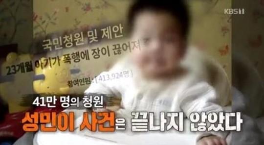 [KBS2 추적60분 화면 캡처]