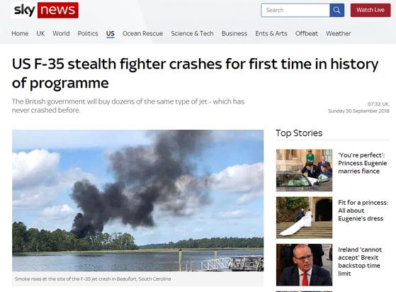 지난달 28일 미국 사우스캐롤라이나주 뷰퍼트 카운티의 미 해병대 비행장 근처에서 해병대 소속 F-35B 1대가 추락한 뒤 연기가 오르고 있다. [스카이뉴스 캡처]