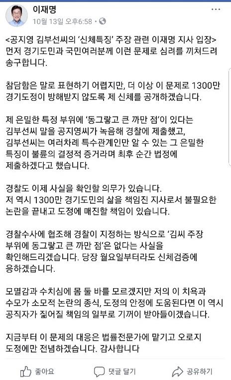 이재명 경기지사가 자신의 SNS에 올린 글 [사진 이 지사 페이스북 화면 캡처]