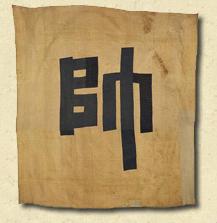 이순신 장군을 상징하는 수자기.