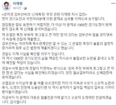 [이재명 경기지사 페이스북 갈무리]